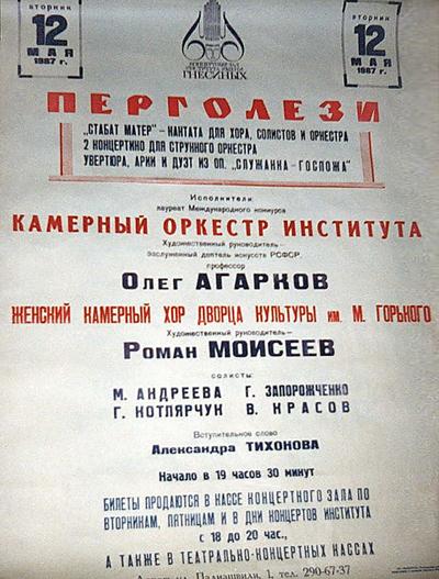 Камерный оркестр РАМ имени Гнесиных. Дирижеры О.Агарков, Р.Моисеев